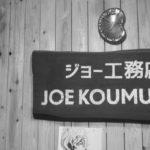 ジョー工務店